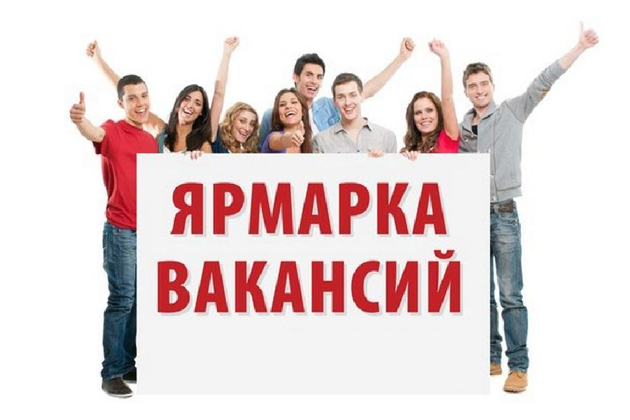 В Нижегородской области пройдут online-ярмарки вакансий