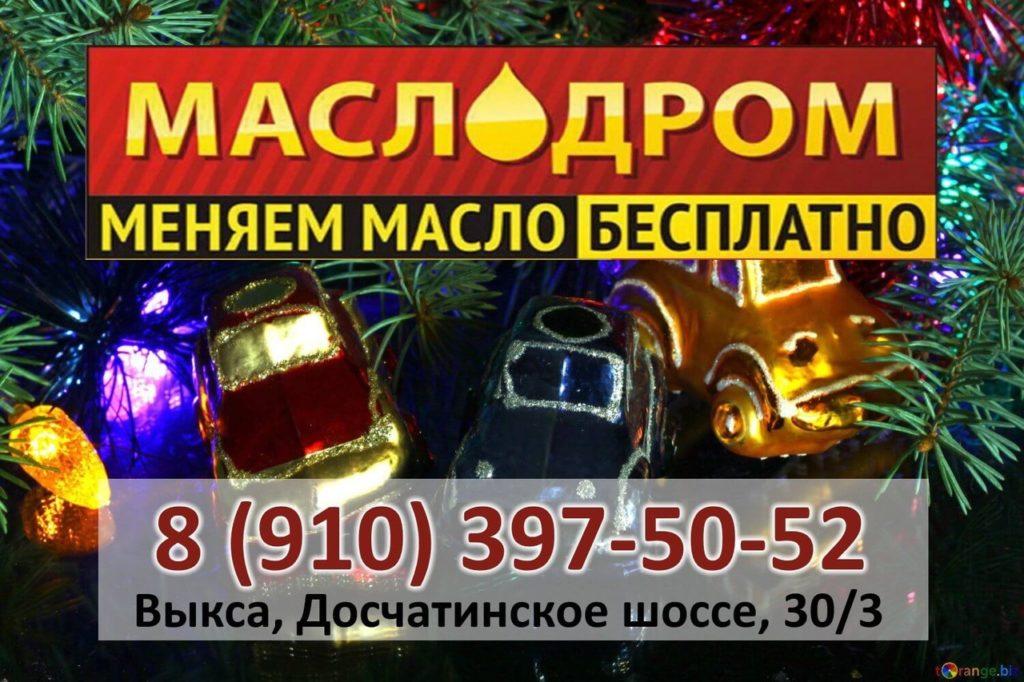 Автосервис «Маслодром» поздравляет с наступающими Новым годом и Рождеством!