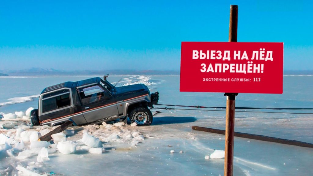 запрещен выезд на лед вне ледовых переправ