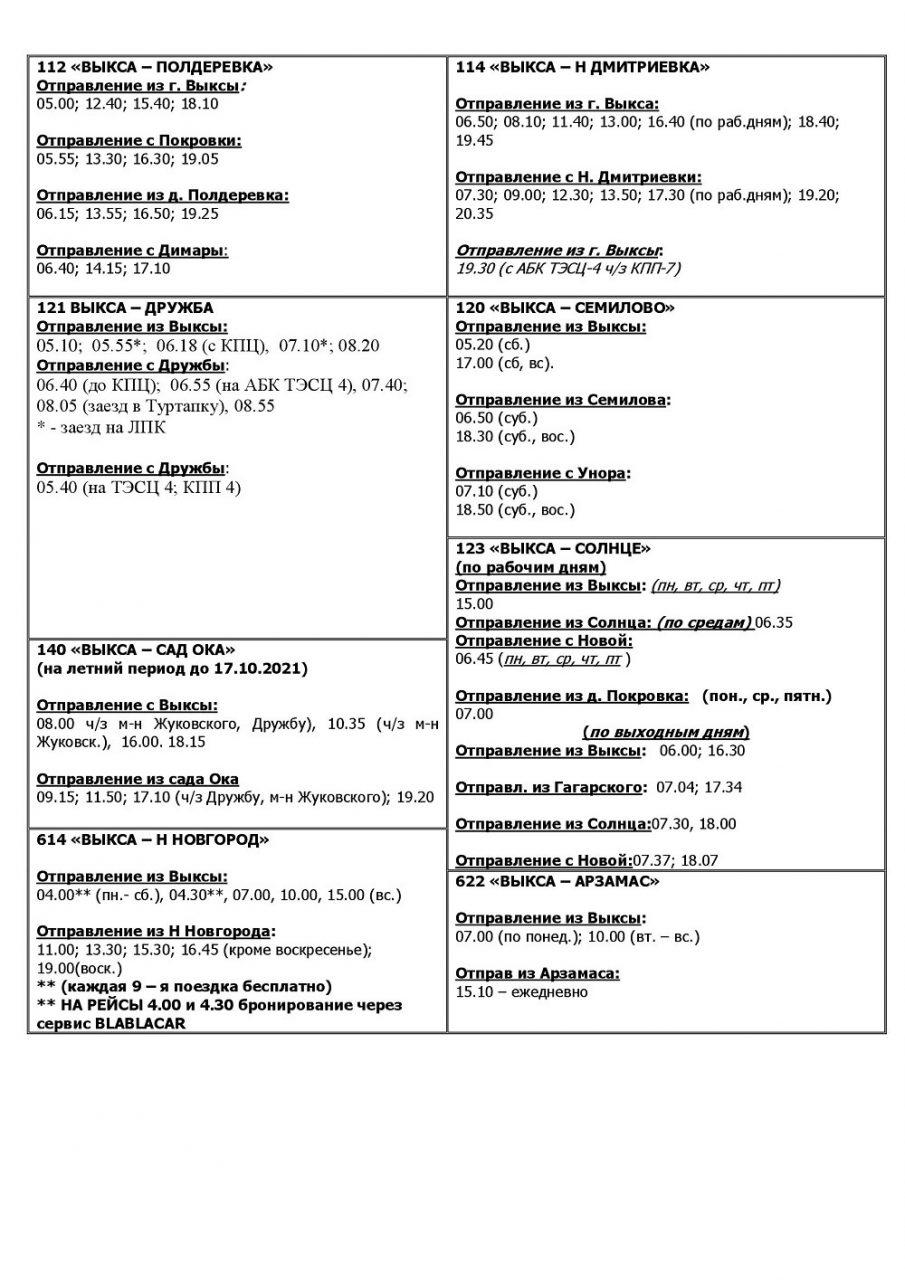 С 1 сентября 2021г. изменяется расписание городских и пригородных маршрутов