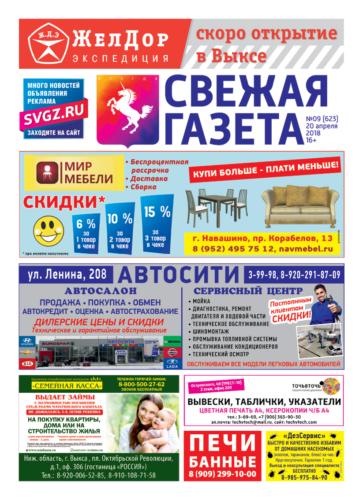 СВЕЖАЯ ГАЗЕТА №09 2018