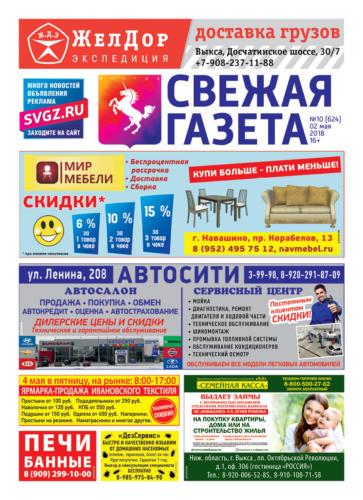 СВЕЖАЯ ГАЗЕТА №10 2018